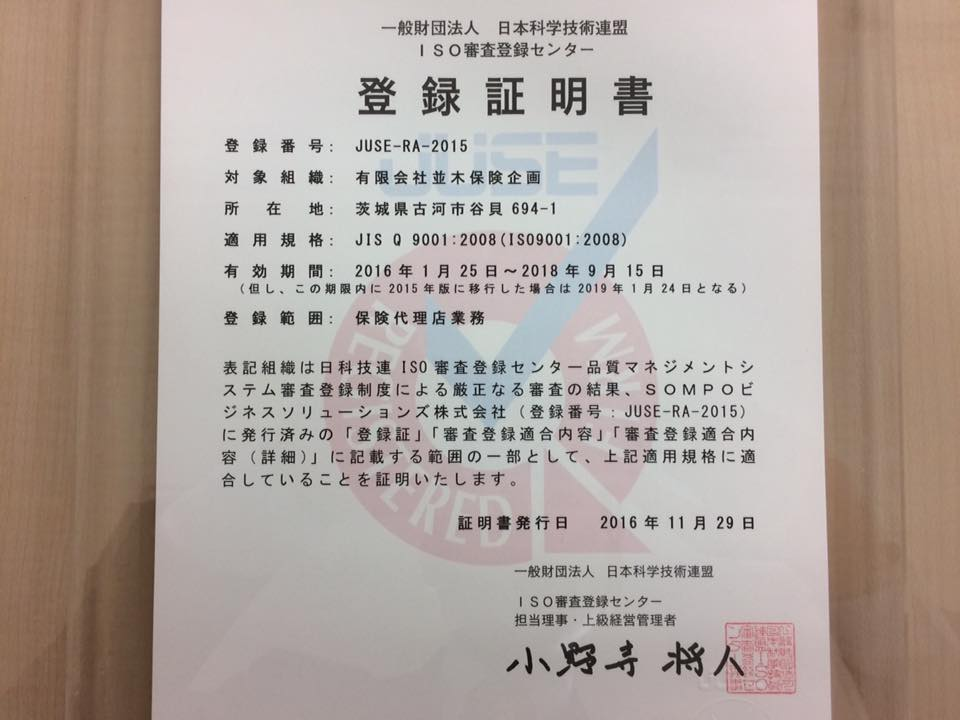ISO認証登録